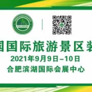 第四届中国国际旅游景区装备博览会–9月将亮相合肥