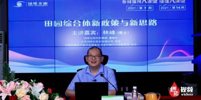 绿维文旅林峰:田园综合体新政策与新思路