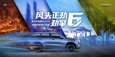 第三代哈弗H6 2.0T智能四驱版劲擎之旅将在上海启程